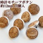 時計モチーフ プラスチックボタン 直径約12mm 10個セット ゆうパケ可 《 足付き ナチュラル ブラウス ポーチ プラボタン ハンドメイド 手芸 手作り 》