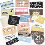 ドッグ 刺繍タグ 福袋 20枚セット 《 ハンドメイド 手芸 手作り タグ ワッペン 入園 入学 犬 テープ かわいい ラベル 》