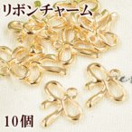 リボンのチャーム 10個セット ゴールド 約12mm カン付き ゆうパケ可 《 レジン パーツ ピアス イヤリング アクセサリー スマホ デコ ハンドメイド ネックレス 》