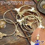 カン付き フープピアス 20mm幅 銅製 5ペアー10個 《 手芸 パーツ アクセサリー リング ゴールド ハンドメイド 金具 》