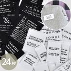 ゆうパケ可 魔法のモノトーンピスネームタグ 全3種 20枚入 ハンドメイド 《 モノトーン 挟みタグ 白黒 シンプル セット オリジナル 刺繍 タグ 布 手芸 ラベル 》