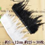 羽 マラボー 25〜30枚 ゆうパケ可 《 ハンドメイド 手芸 手作り 衣装 装飾 ダンス 羽根 パーツ 白 黒 ネックレス ピアス ヘッドドレス コサージュ 》
