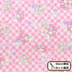 KOKKA オックス 生地 マイメロディ チェック ゆうパケ可 《 サンリオ Sanrio キャラクター My Melody マイメロ ハート 風船 プリント 国産 布 入園 入学 》