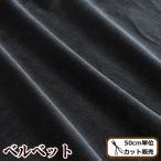 ベルベット生地 144cm幅 50cm単位 《 ベルベット ハイミロン ドレス インテリア ハンドメイド 手芸 布地 別珍 》