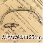 がま口 口金 約25cm ゆうパケ可 《 ハンドメイド 手芸 手作り 縫い付け くし型 カン付き 紐 がま口金具 》