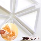 三角トレイ 20個 セット 1辺 7.3cm 《 ビーズ トレイ トレー 収納 ビジュー 工具 容器 プラスチック レジン クラフト 手芸 ハンドメイド 手作り 》
