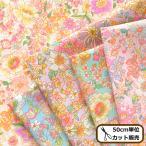 ブロード 生地 ボニータ 《 花柄 フラワー 小花 植物 ボタニカル プリント 日本製 国産 綿 コットン ポーチ エプロン キュート 商用可 》