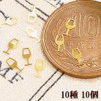 極小チャーム 10個 ゆうパケ可 《 ゴールド ピアス イヤリング ネックレス アクセサリー UVレジン液 アクセサリー パーツ ネイル ネイルパーツ》