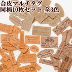 ゆうパケ可 合皮 マルチ タグ 同柄10枚セット 全17種×3色 《 ハンドメイド 手芸 手作り ワッペン タグ フェイクレザー バッグ ポーチ ラベル 》