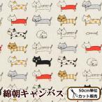 ねこ大集合 綿麻キャンバス生地 ゆうパケ可 《 ハンドメイド 手芸 手作り 猫 ネコ かわいい 布 入園 入学 バッグ ポーチ 袋 プリント 》