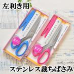 ゆうパケ可 ゆうパケット送料無料 左利き用 ミササ布切りはさみ20cm 青・ピンク全2色 裁ちばさみ