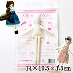 ゆうパケ可 お人形 ボディ 約 14cm × 10.5cm × 1.5cm 《 ルルベ オリジナルドール 素ドール かわいい ギフト タカギ繊維 チャーム 手作り ハンドメイド 》