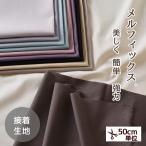 シーチング 接着芯 無地 全9色 バッグ 芯地 《 芯 接着 薄手 生地 裏地 綿 コットン 綿100% 国産 日本製 ハンドメイド 手芸 手作り 》