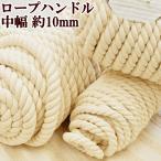 ゆうパケ可 ロープハンドル10mm 中 1m単位 《 持ち手 ハンドメイド 手芸 手作り ロープバッグ きなり 生成り ナチュラル 》