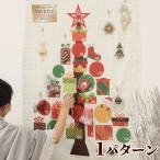 シーチング 生地 クリスマスツリータペストリー 1パターン 110×80cm 単位販売 ゆうパケ可 《 Christmas アドベント カレンダー 綿 日本製 》