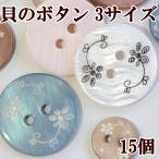 花柄 貝のボタン15個 ゆうパケ可 《 ハンドメイド 手芸 手作り ナチュラル シェルボタン かわいい おしゃれ ぼたん 釦 》