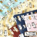 ダブルガーゼ 生地 ネコ&アイスクリーム 《 アニマル 動物 猫 ねこ アイス 可愛い 国産 綿 コットン 100% ガーゼ Wガーゼ 入園 入学 通園 通学 ハンカチ 》