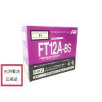 初期充電済  FT12A-BS 古河電池:スカイウェイブ250タイプM