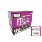 初期充電済  FT4L-BS 古河電池  アドレス,セピア