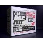 初期充電済   FTH4L-BS(ホンダ)  古河電池 ●スーパーカブC70/C90、MD70/MD90