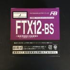初期充電済  FTX12-BS バッテリー 古河電池 フォーサイト、フォーサイトEX、CBR600F,VFR750F(RC36),VFR750R(RC30.RC36)