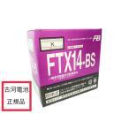 初期充電済  FTX14-BS 古河電池 バイク用バッテリー ●バルカン800