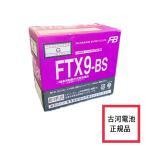 初期充電済  FTX9-BS 古河電池 互換機種:GTX9-BS YTX9-BS KTX9-BS