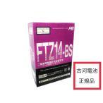 初期充電済  FTZ14-BS バッテリー 古河電池 ZZ-R1100ニンジャ/D/E、ZRX1200/RS、ZRX1200R、ZRX1200S、ZX1200A1、ZX-12R、ZZ-R1200