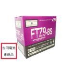 初期充電済  FTZ9-BS 古河電池:スカイウェーブ250(CJ44A)