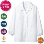 調理衣 和食 白衣 長袖 衿付 女性用 抗菌防臭加工 [O157対応] ホワイト 1−001 (モンブラン) Montblanc