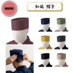 調理帽 和帽子 和装 和風ユニフォーム 無地 カラー フリーサイズ NO8026 アルベ arbe