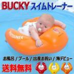 送料無料 BUCKY スイムトレーナーユニークニス 出産お祝い スイムトレーナー お風呂 浮き輪 プール 海 旅行 おふろ おふろおもちゃ おふろ浮き輪