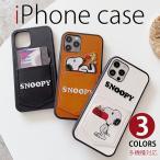 Pt10倍 超目玉 iPhone12 Pro Maxまで対応可 ケース スヌーピー SNOOPY TPU バックポケット付き 携帯ケース アイフォンケース スマホケース かわいい