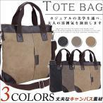 【MY BAG】トートバッグ 格好良い ★ 耐久性 高級キャンバス 帆布 メンズ 男性 2Way ショルダー付き   8117 3色から選択可