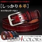 【MY BAG】送料無料 便利 ベルト メンズ 本革 牛革レザー ビジネスベルト サイズ調整可能 4色選 B22