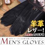【MY BAG】送料無料紳士愛用 手袋 羊革レザー 五本指 冬 暖かい アウトドア レザーグローブ ウインターグローブ 保温性抜群 防水グローブ バイクグローブ