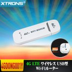 4GDONG001Y  XTRONS 4G LTE WiFiルーター USBドングル SIMフリー USB型 モバイル ルーター 無線LAN ワイヤレス WiFi8台同時接続可能 省電力 軽量 3G mobile wifi