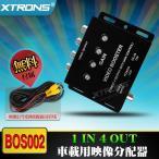 (BOS002)4チャンネル出力 車載映像分配器 ビデオブースター モニター増設用 コントラスト調整 5mAVケーブル付