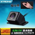 (CAM005) バックカメラ 防水防塵暗視 広角170度 31万高画質高解像度CMDレンズ ミニサイズ バックガイドライン付