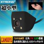 (CAM009Y) バックカメラ 高画質32万高解像度 広角170度 日本専用NTSC対応済 暗視LED4個搭載 防水防塵 流線型ミニサイズ バックガイドライン付
