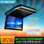 (CM121HD)XTRONS 12.1インチ 大画面 フリップダウンモニター 1280x800 解像度 超薄 軽 HDMI対応 1080Pビデオ対応 外部入力 ドア連動 水平開閉120度 USB・SD