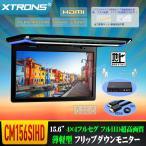 (CM156SIHD)XTRONS 15.6インチ 大画面 フリップダウンモニター 地デジ搭載 フルセグ 1920x1080 解像度 HDMIケーブル付 1080Pビデオ対応 外部入力 USB・SD