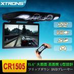 (CR1505)XTRONS 15.6インチ 大画面 超高画質 フリップダウン DVDプレーヤー モニター 12V車対応 USB SD ゲーム