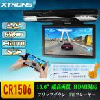(CR1506)15.6インチ 大画面 超高画質 フリップダウン DVDプレーヤー モニター 12V 24V車対応 HDMI 1080P USB SD ゲーム