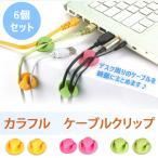 (CT005)お洒落で便利 ケープル ドロップ コード収納 ケーブルクリップ 配線結束 3色6個セット2つ耳