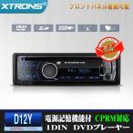 (D12Y) 整備品・最安挑戦・CPRM対応・1DIN DVDプレーヤー・インダッシュ・USB/SD・FM/A M・パネル着脱可・電源記憶機能・6台限定