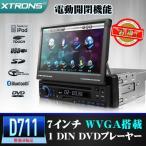 (D711)整備済品 1台限定 7インチ1DIN DVDプレーヤー・インダッシュ・タッチ操作・ブルートゥースBluetooth・USB/SD・FM/AM iPod対応