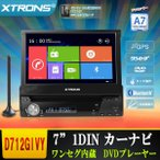(D712GIVY)1DIN 7インチ カーナビ・ワンセグ・ DVDプレーヤー・最新8G観光地図カード付 ZENRIN るるぶDATA METRO風インタフェース ドライブレコーダー連動可