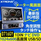 (D716GY)おすすめ 1DIN 7インチ カーナビゲーション DVDプレーヤー 高画質 2017最新8G観光地図カード ZENRIN るるぶDATA 角度調整 パネル取外可