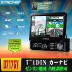 (D717GY)XTRONS 新発売 1DIN 7インチ カーナビ DVDプレーヤー 最新ゼンリン8G地図カード付 タッチスクリーン Bluetooth ラジオ USB SD 多彩なLED 角度調整可